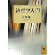 法哲学入門(講談社) [電子書籍]