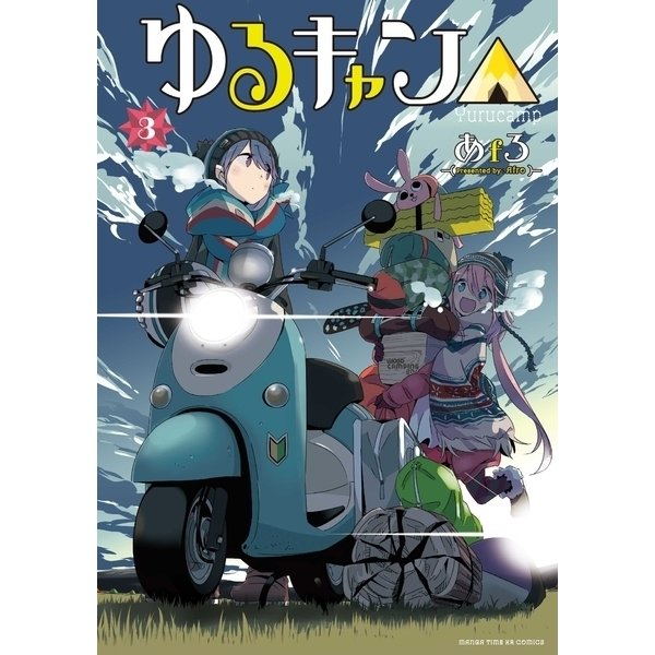 ゆるキャン△ 3巻(芳文社) [電子書籍]