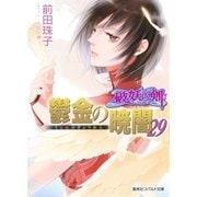 破妖の剣6 鬱金の暁闇29(集英社) [電子書籍]