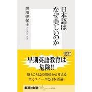 日本語はなぜ美しいのか(集英社) [電子書籍]