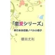 「恋愛シリーズ」単行本未収録ノベル小冊子(リブレ) [電子書籍]