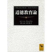 道徳教育論(講談社) [電子書籍]
