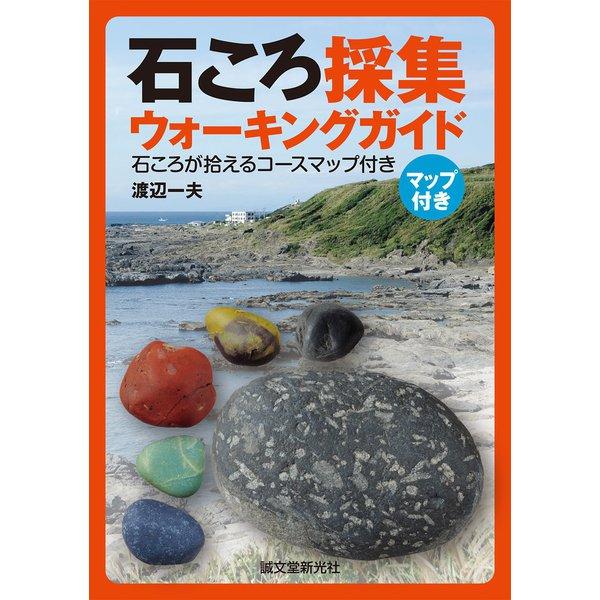 石ころ採集ウォーキングガイド(誠文堂新光社) [電子書籍]