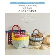ヨーロッパスタイルのカラフルなバッグとバスケット(誠文堂新光社) [電子書籍]