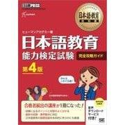 日本語教育教科書 日本語教育能力検定試験 完全攻略ガイド 第4版(翔泳社) [電子書籍]