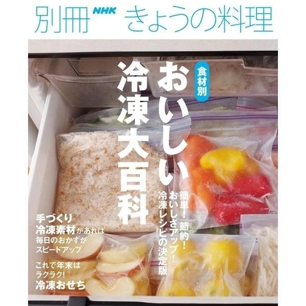 食材別おいしい冷凍大百科(NHK出版) [電子書籍]