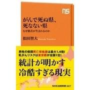 がんで死ぬ県、死なない県 なぜ格差が生まれるのか(NHK出版) [電子書籍]