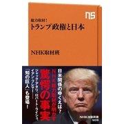 総力取材! トランプ政権と日本(NHK出版) [電子書籍]