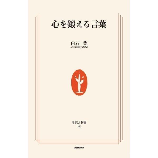 心を鍛える言葉(NHK出版) [電子書籍]