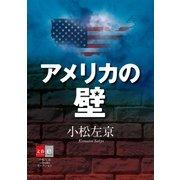 アメリカの壁 小松左京e-booksセレクション【文春e-Books】(文藝春秋) [電子書籍]