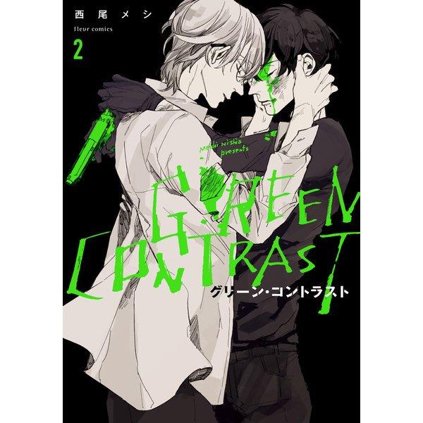 グリーン・コントラスト 2【特典付き】(KADOKAWA) [電子書籍]