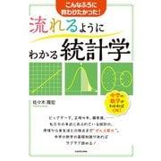 流れるようにわかる統計学(KADOKAWA) [電子書籍]