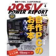 DOS/V POWER REPORT 2017年4月号(インプレス) [電子書籍]