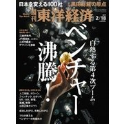 週刊東洋経済 2017/2/18号 ベンチャー沸騰!(東洋経済新報社) [電子書籍]
