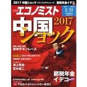 エコノミスト 2017年02月21日号(毎日新聞出版) [電子書籍]