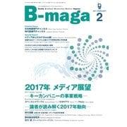 B-maga 2017年2月号(サテマガ・ビー・アイ) [電子書籍]