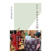 シン・ヤマトコトバ学(光文社) [電子書籍]