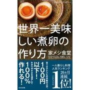 世界一美味しい煮卵の作り方~家メシ食堂 ひとりぶん100レシピ~(光文社) [電子書籍]