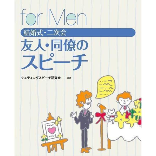 結婚式・二次会 友人・同僚のスピーチ for Men(西東社) [電子書籍]