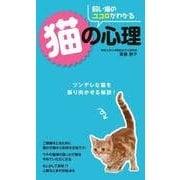 飼い猫のココロがわかる 猫の心理(西東社) [電子書籍]