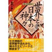 知っておきたい 世界と日本の神々(西東社) [電子書籍]