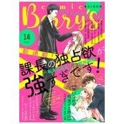 comic Berry's vol.14(スターツ出版) [電子書籍]