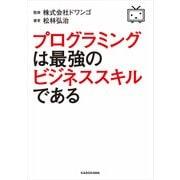 プログラミングは最強のビジネススキルである(KADOKAWA) [電子書籍]
