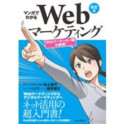 マンガでわかるWebマーケティング 改訂版 Webマーケッター瞳の挑戦!(インプレス) [電子書籍]