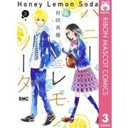 ハニーレモンソーダ 3(集英社) [電子書籍]