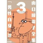 山口瞳 電子全集3 『男性自身 III 1972~1975年』(小学館) [電子書籍]