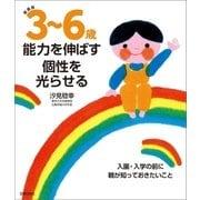 新装版 3~6歳 能力を伸ばす 個性を光らせる(主婦の友社) [電子書籍]