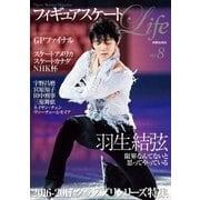 フィギュアスケートLife Vol.8(扶桑社) [電子書籍]