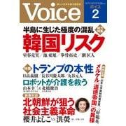 Voice 平成29年2月号(PHP研究所) [電子書籍]