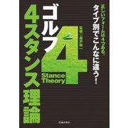 ゴルフ 4スタンス理論(池田書店)(PHP研究所) [電子書籍]