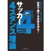 サッカー 4スタンス理論(池田書店)(PHP研究所) [電子書籍]