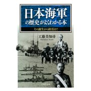 日本海軍の歴史がよくわかる本 その誕生から終焉まで(PHP研究所) [電子書籍]