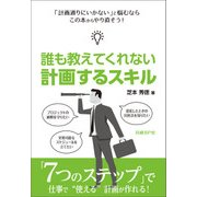 誰も教えてくれない 計画するスキル(日経BP Next ICT選書)(日経BP社) [電子書籍]