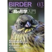 BIRDER(バーダー) 2017年3月号(文一総合出版) [電子書籍]