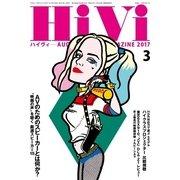HiVi(ハイヴィ) 2017年3月号(ステレオサウンド) [電子書籍]