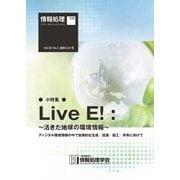 情報処理2017年3月号別刷「《小特集》Live E! 「~活きた地球の環境情報~ディジタル環境情報の中で自律的な生成/流通/加工/共有に向けて」(情報処理学会) [電子書籍]