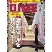 DIME(ダイム) 2017年4月号(小学館) [電子書籍]