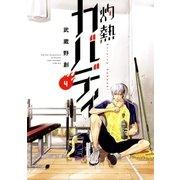 灼熱カバディ 4(小学館) [電子書籍]