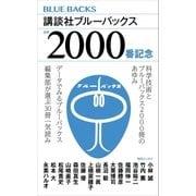ブルーバックス通巻2000番小冊子(講談社) [電子書籍]