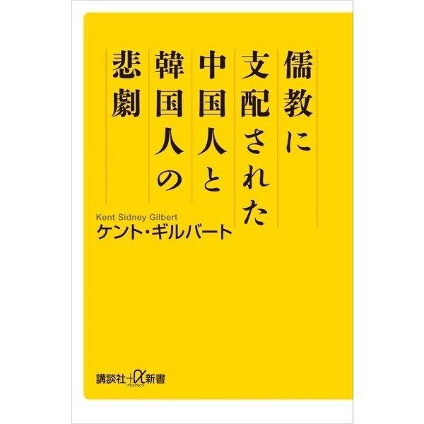 儒教に支配された中国人と韓国人の悲劇(講談社) [電子書籍]