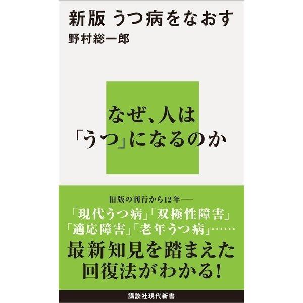 新版 うつ病をなおす(講談社) [電子書籍]