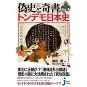 偽史と奇書が描くトンデモ日本史(実業之日本社) [電子書籍]