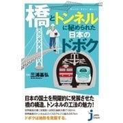 「橋」と「トンネル」に秘められた日本のドボク(実業之日本社) [電子書籍]