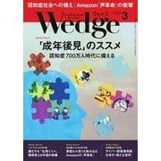 WEDGE(ウェッジ) 2017年3月号(ウェッジ) [電子書籍]