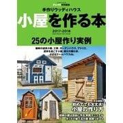 手作りウッディハウス 小屋を作る本 2017-2018(学研) [電子書籍]