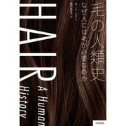 毛の人類史 なぜ人には毛が必要なのか(太田出版) [電子書籍]